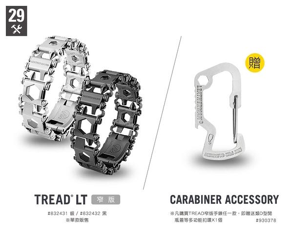 美國Leatherman TREAD LT 工具手鍊-窄版(公司貨)
