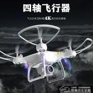 快速出貨 無人幾高清專業航拍無人機遙控飛...