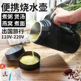 110V 燒水壺 110v折疊式旅行電熱水壺小容量電熱水杯0.5l迷你便攜燒水煮粥小型