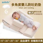 哺乳枕 axkids嬰兒防吐奶寶寶0-1枕頭斜坡新生兒喂嗆奶溢奶哺乳枕頭床墊【小天使】