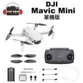 現貨 [贈32G] DJI 大疆 空拍機 Mavic Mini 單機版 航拍機 小飛機 空拍機 2.7K 錄影畫質 折疊式 公司貨