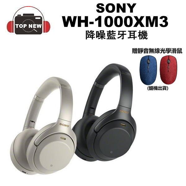[贈無線滑鼠] SONY 索尼 降噪藍牙耳機 WH-1000XM3 1000XM3 降噪藍牙耳機 二年保固 公司貨