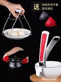 防燙夾 304不銹鋼防燙夾取碗夾硅膠防滑夾菜盤子蒸菜蒸鍋夾家用廚房神器 交換禮物