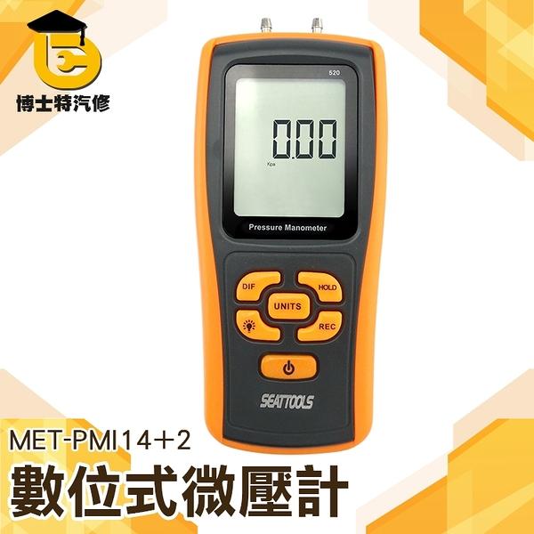 博士特汽修 數位式微壓計 掌上型壓差計 天然氣差壓 測壓儀 壓力計 35kpa MET-PMI14+2微壓壓力表