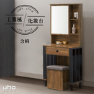 化妝台【UHO】梵谷工業風化妝台-含椅(三色)