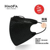 【HAOFA】3D 氣密型 PM2.5立體口罩 亮黑色成人款   50片/盒