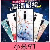 【萌萌噠】小米9T / 小米9T Pro  新款小清新 復古中國風彩繪保護殼 全包防摔軟殼 手機殼 手機套