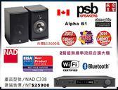 英國 NAD C338 綜合擴大機 +加拿大 PSB ALPHA B1 書架喇叭 #可視聽有現貨可自取