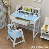 兒童學習桌可升降組合書桌學生寫字桌椅套裝男女孩家用課桌椅 igo漾美眉韓衣