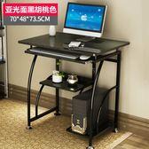 億家達 電腦桌 台式家用簡約現代筆電桌簡易書桌書架辦公桌 免運直出 聖誕交換禮物
