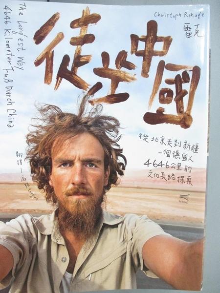 【書寶二手書T6/旅遊_GQQ】徒步中國-從北京走到新疆一個德國人4646公里的文化_雷克, 麻辣tongue