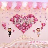 婚房布置裝飾 情人節英文字母鋁膜氣球套餐 新房婚慶婚禮結婚用品     color shop