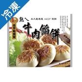 達人上菜熟ㄟ牛肉餡餅300g/包【愛買冷凍】