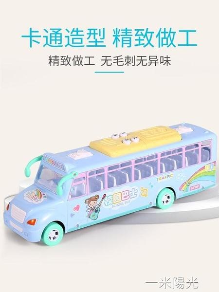 兒童慣性車寶寶巴士玩具車耐摔男女孩大號音樂校車汽車公交車模型   聖誕節免運
