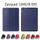 華碩 Zenpad 10 8.0 吋 保護套 ASUS Z300M CL CNL Z380KL 平板皮套 支架 超薄 三折 保護殼 卡斯特紋