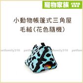 寵物家族-小動物帳篷式三角屋-毛絨(花色隨機)