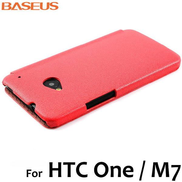 新HTC One M7 專用高級彩薄皮套 超薄 手感舒適 香港倍思 BASEUS 宏達電次世代 旗艦機 非 Butterfly iPhone5S