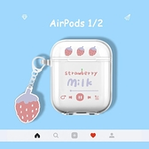 airpodspro保護套透明2/3代可愛軟殼適用蘋果耳機套【輕派工作室】