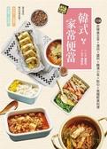 韓式家常便當:118款韓食主菜x湯品醬料x醃漬小菜x點心x異國輕食料理