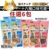 *KING WANG*【6包】貓吃魚《貓用零食》15~40g/包 台灣製造 多種口味任選