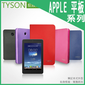 ※【福利品】Apple iPad Air/iPad 5 貂紋系列 平板側掀皮套 可立式 插卡 側翻 平板皮套 保護套 平板套