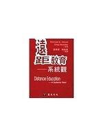 二手書博民逛書店《遠距教育系統觀(Distance Education:A System View)(二版)》 R2Y ISBN:9812434895