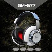 ALTEAM GM-577 迷彩電競耳機 雙麥克風設計 可插拔電競麥克風  室內PC  外出手機  手機電腦兩用二刀流
