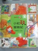 【書寶二手書T1/少年童書_ZFS】小紅鞋冒險記(YE0362)_王一梅、湯