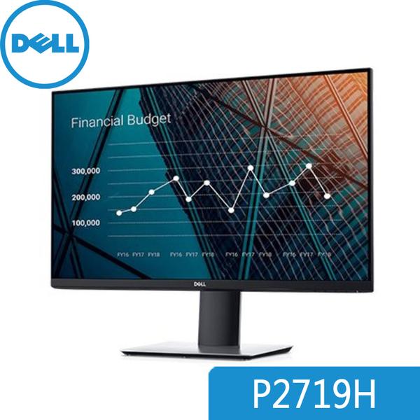 【免運費】DELL 戴爾 P2719H 27型 IPS 螢幕 薄邊框 低藍光 不閃屏 原廠三年保 含 優質面板保證