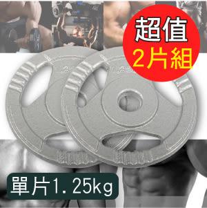 手抓孔槓片1.25KG(2入=2.5KG)/烤漆槓片/槓鈴片/啞鈴片/組合式槓片