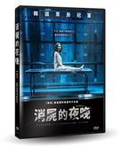 消屍的夜晚DVD(金相慶/金剛/金喜愛)