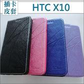 HTC X10 皮套 手機套 保護套 內軟殼 支架 插卡 商務皮套 冰晶系列