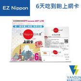 【好禮三選一】EZ Nippon日本通6天吃到飽上網卡 可超取 免運【葳訊數位生活館】