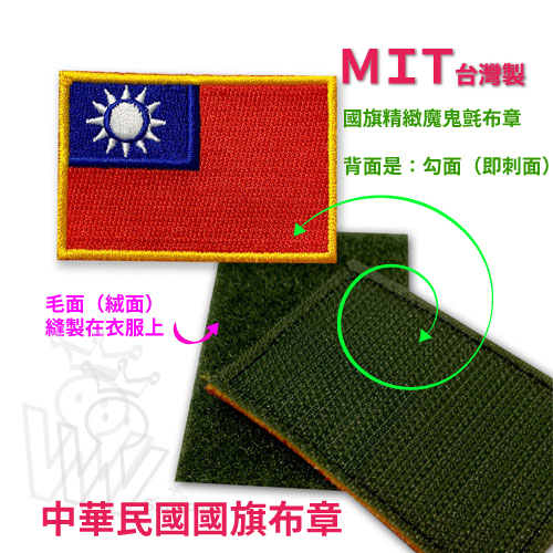 中華民國國旗布章 魔鬼氈 魔鬼扣 MIT台灣製 金邊國旗款魔鬼氈 魔術扣 (含公母)臂章