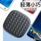 蘋果超薄手機無線充電器vivo安卓兼容OPPO通用無線充發射器Qi底座 js9029『科炫3C』