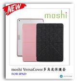 moshi iPad 2017 2018 VersaCover 多角度前後保護套 平板保護套 平板立架  防護套