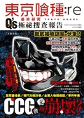 (二手書)東京喰種:re最終研究:Qs極祕搜查報告