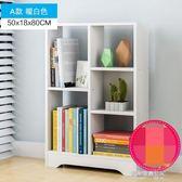 書柜書架簡約現代小書架落地簡易置物架臥室組合學生用桌上省空間YYS  凱斯盾數位3C