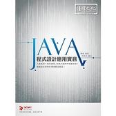 Java程式設計應用實務