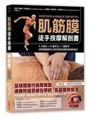 (二手書)肌筋膜徒手按摩解剖書:5大部位x 10種手法x 7道程序,紓解運動疲勞&提升..