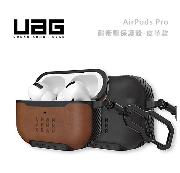 光華商場。包你個頭【UAG】AirPods Pro 耐衝擊保護殼 經典皮革款 軍規防摔 支援無線充電 掛勾