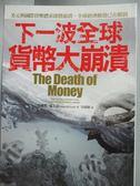 【書寶二手書T3/財經企管_JJR】下一波全球貨幣大崩潰_詹姆斯瑞卡茲
