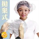 【按摩桑拿必備】PE拋棄型浴帽(100入) [51808]美容護膚.沐浴.煮菜