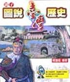 (二手書)圖說臺灣歷史