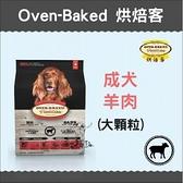 Oven-Baked烘焙客〔成犬草飼羊,大顆粒,5磅〕
