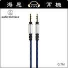 【海恩數位】日本鐵三角 AT-EA1100/0.7M 音源線 採用PCUFD導體