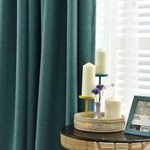 純色棉麻窗簾布料全遮光亞麻客廳臥室落地窗定制窗簾成品現代簡約