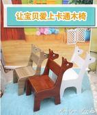 寶寶凳子兒童椅子卡通小椅子實木椅子幼兒園小孩桌椅家用板凳 YXS瑪麗蓮安