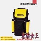 工具腰包 霹靂包腰帶手電鉆包電工維修四袋雙插孔 BT6254【花貓女王】