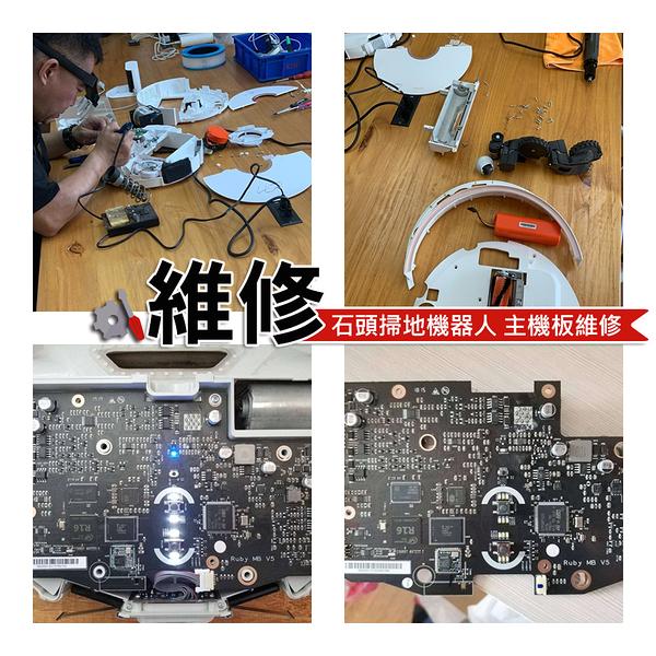 小米/米家/掃地機器人(維修)錯誤1 主機板維修/掃地機維修 小米/米家錯誤1 雷射維修